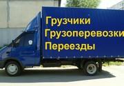 Аренда грузового транспорта для квартирных и офисных переездов.